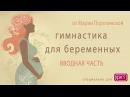 ФИТНЕС для беременных ДОМА ЙОГА для Беременных ДОМА 1- 2- 3 триместр ПОДГОТОВКА К РОДАМ