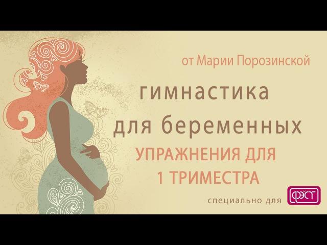 ГИМНАСТИКА ДЛЯ БЕРЕМЕННЫХ 1 ТРИМЕСТР Упражнения для беременных первый триместр ВИДЕО