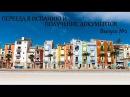 2 Вид на жительство Испания ВНЖ Вид на жительство испания переезд в европу европа