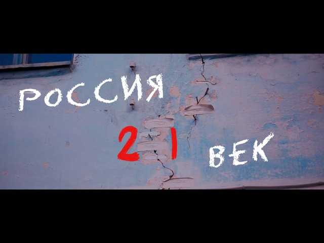 Россия 21 век. Родильное Отделение, п. Новонукутский