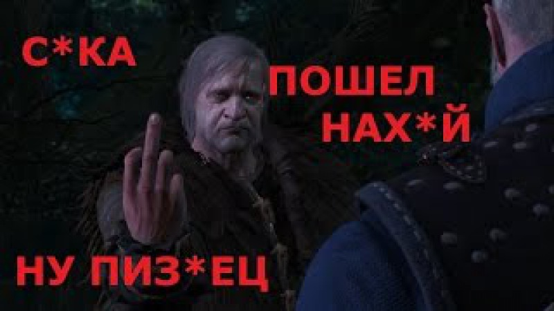 ВЕДЬМАК 3