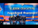 Игорь Николаев Впусти меня в своё сердце Праздничный концерт ко Дню спасател ...