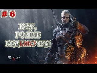 Прохождение Ведьмак 3: Дикая Охота (The Witcher 3: Wild Hunt) — Часть 6: Гвинт и охота на ведьму