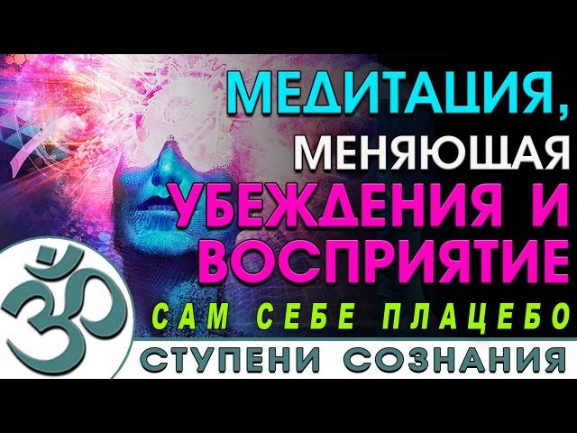 Медитация, меняющая убеждения и восприятие (Nikosho)