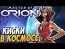 Master of Orion 2016 ► КИСКИ В КОСМОСЕ