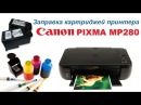 Заправка картриджей принтера Canon PIXMA MP280