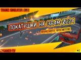 Trainz simulator 12 - по москве на ЭД4М-0224 #2