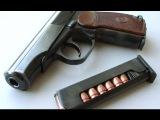 Личное стрелковое оружие. Пистолеты. Пистолет Макарова. ПМ - 9мм.