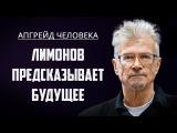 #Лимонов предсказывает будущее. Апгрейд человека