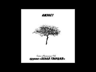 Белая Гвардия - Амулет / Belaya Gvardiya - Amulet (1996) FULL ALBUM
