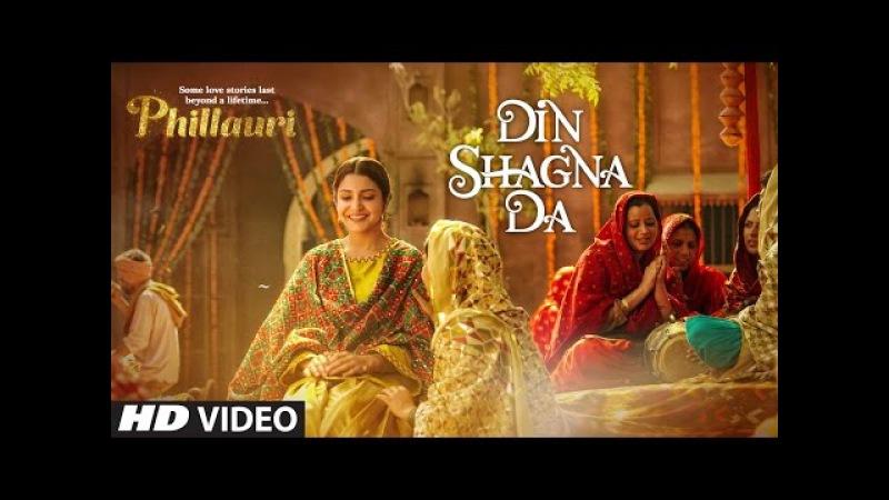 DinShagnaDa Video Song | Phillauri | Anushka Sharma, Diljit Dosanjh | Jasleen Royal