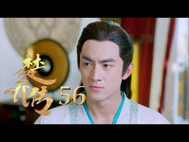 楚乔传 Princess Agents 56【先行版】 赵丽颖 林更新 窦骁 李沁主演 HD