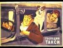 Господин Такси 1952 Франция, комедия, советский дубляж