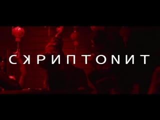 СКРИПТОНИТ выступит в Екатеринбурге! (19 мая 2017, TeleClub)