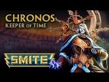 Стрим | Smite | Chronos против имбанутой Беллоны.