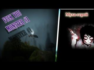 [Fuck You Monster] #1 Муха-Герой