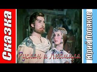 Руслан и Людмила (1972) Пушкин. А.С. Семейный, Сказка, Советский фильм