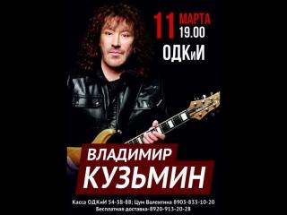 В.Кузьмин 11.03.17