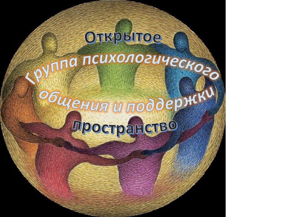 Афиша Нижний Новгород Группа психологического общения и поддержки.