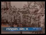 1918 թվականի մայիսի 28-ին հռչակվեց Հայաստանի առաջին Հանրապետությունը