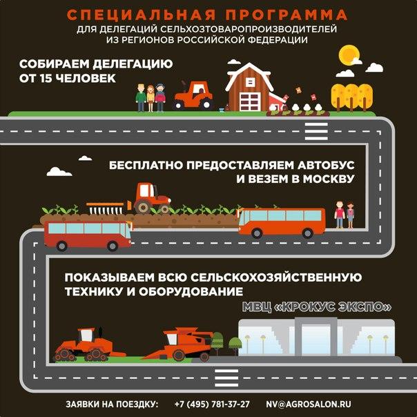 Бесплатные объявления из рук в руки «Сельхозтехника.