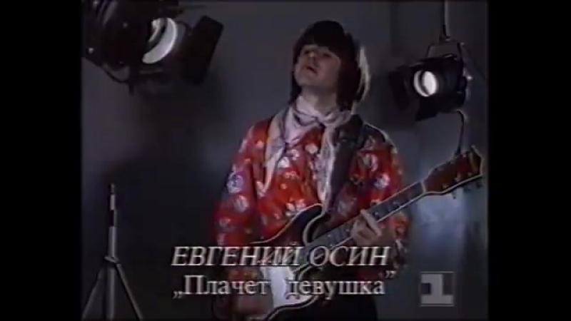 Евгений Осин - Плачет девушка в автомате