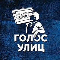 "Логотип Фестиваль молодежных движений ""Голос Улиц"""