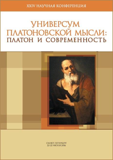 Материалы XXIV научной конференции «Универсум Платоновской мысли»