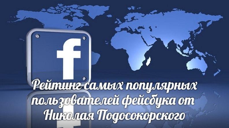 100 самых популярных авторов русскоязычного фейсбука