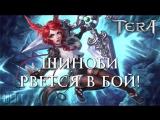 TERA Online Стрим №2