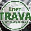 Лофт ТРАВА