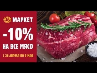 Скидка 10% на мясо!