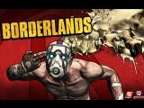 Продолжаем рубиться в Borderlands! Проходим DLC! ч.9