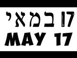 May 17  Famous Jewish BirthDays