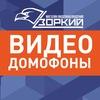 Видеодомофоны в Томске для дома и бизнеса.