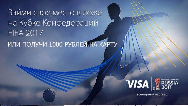 Всем футболистам и фанатам) Халява для всех владельцев банковских...