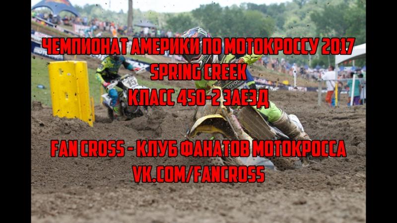 2017 AMA 450 Motocross Rd 8 Spring Creek Moto 2