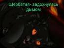 смерти котов воителей «2»