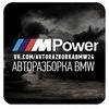 Разбор BMW ///M Power E39, E46, E53, E60
