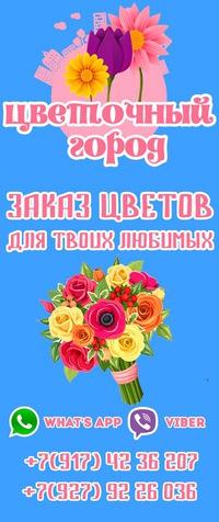 Заказ цветов кострома с доставкой