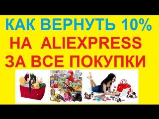 Alibonus - Возвращает 10% с Aliexpress! Конкурс