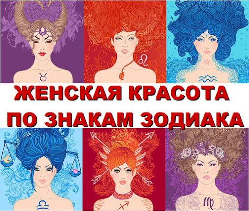 Женская красота по знакам Зодиака CQ942XL-fA0
