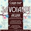 Савоярди | Тобольск| Суши-бар | Доставка 254-200
