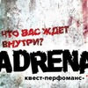 "КВЕСТ ПРОЕКТ ""ADRENALIN""