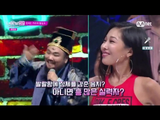 I Can See Your Voice 3 160804 Episode 6