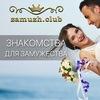 Замуж.клуб - знакомства для замужества