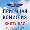 ПРИЕМНАЯ КОМИССИЯ КНИТУ-КАИ