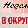 """Газета  """"Неделя в округе"""". Мытищи"""