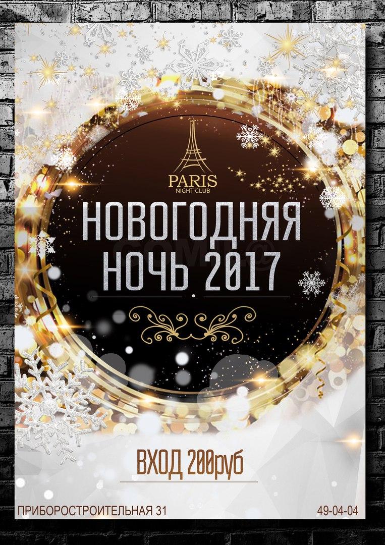 Новогодняя ночь 2017