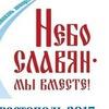 Международный фестиваль Небо славян Севастополь